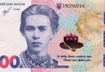 Ukraine banknote